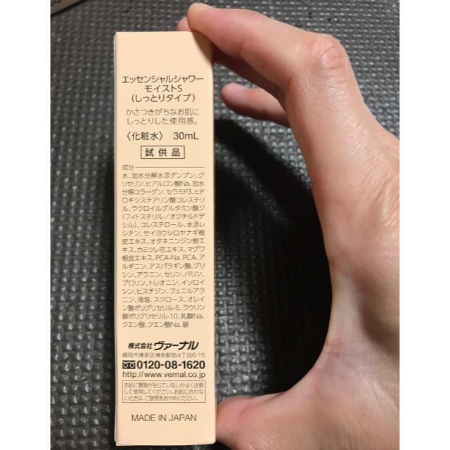 VERNAL(ヴァーナル)のヴァーナル コスメ/美容のスキンケア/基礎化粧品(化粧水 / ローション)の商品写真