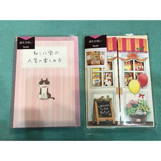 サンリオ(サンリオ)のバースデー カード ポップアップ 誕生日 立体 カード 猫 ねこ ネコ(カード/レター/ラッピング)