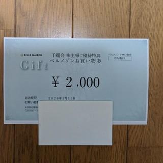 ベルメゾン(ベルメゾン)の千趣会 株主優待券(ショッピング)