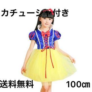 白雪姫 風❤️ワンピース❤️ドレス カチューシャ付き❤️100㎝(ワンピース)