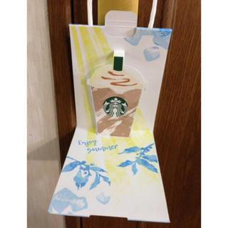 スターバックスコーヒー(Starbucks Coffee)のスターバックス ★ カード用 台紙(その他)