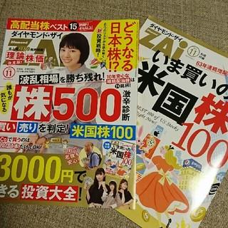 ダイヤモンドザイ  11月号 (人気株500診断&全銘柄の理(ビジネス/経済/投資)