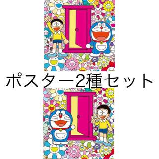 村上隆  ポスター2種セット 新品(ポスター)