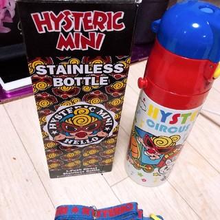 ヒステリックミニ(HYSTERIC MINI)のヒスミニ 魔法瓶 二回使用 かなり美品 水筒 (水筒)