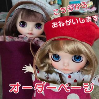 オーダーページ 色見本(人形)