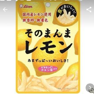 ライオン(LION)のそのまんまレモン☆30袋(菓子/デザート)