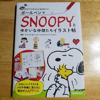 スヌーピー(SNOOPY)のボールペンでSNOOPYとゆかいな仲間たちイラスト帖(アート/エンタメ)