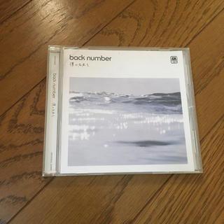 バックナンバー(BACK NUMBER)のback number 僕の名前を CD(ポップス/ロック(邦楽))