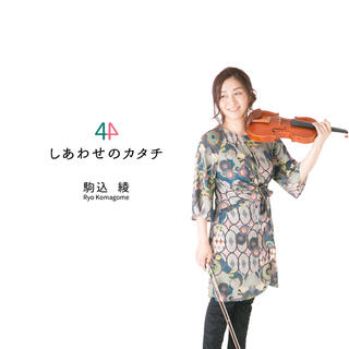 CD『しあわせのカタチ』駒込綾(クラシック)