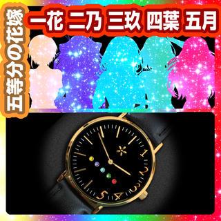 五等分の花嫁 中野 一花 二乃 三玖 四葉 五月 イメージ スワロ 腕時計(キャラクターグッズ)