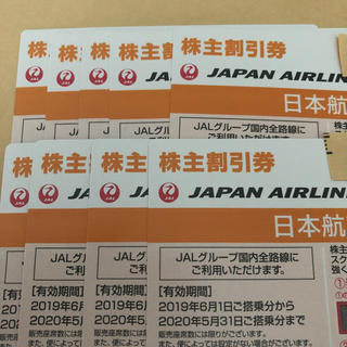 JAL(日本航空) - JAL  株主優待券 9枚 セット