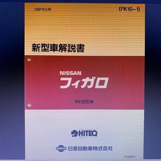 ニッサン(日産)の日産 フィガロ 新型車解説書(カタログ/マニュアル)