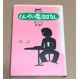 サンリオ(サンリオ)のくんぺい魔法ばなし〜風のこども〜/東 君平(絵本/児童書)