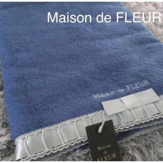 Maison de FLEUR - Maison de FLEUR リボンレースバスタオル 今治 大判 最高級
