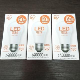 アイリスオーヤマ(アイリスオーヤマ)のLED電球(E26口金)3個セット(蛍光灯/電球)
