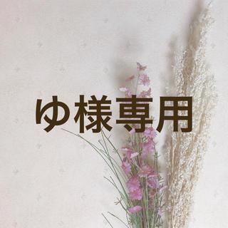 ゆ様専用ページ(リング)
