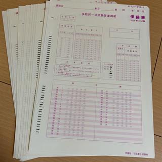 司法書士 伊藤塾 多肢択一式試験解答用紙 12枚 未使用(資格/検定)