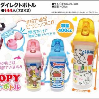スヌーピー(SNOOPY)の新品 スヌーピー    ボトル(水筒)