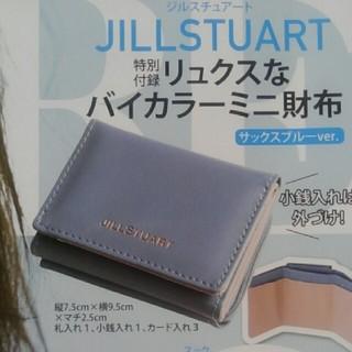 ジルスチュアート(JILLSTUART)のMORE 付録 ジルスチュアート(折り財布)