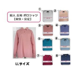 【新品】 婦人レディース ポロシャツ( LL)サイズ 長袖    (ポロシャツ)