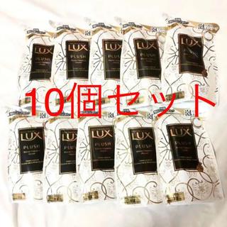ラックス(LUX)のラックス プラッシュコレクション クリーミーパフューム 詰め替え用 300g(ボディソープ / 石鹸)