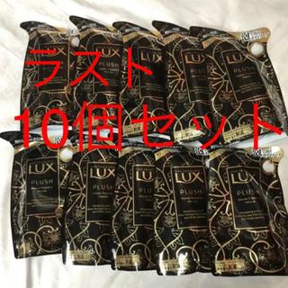 ラックス(LUX)のラックス プラッシュコレクション リッチパフューム 詰め替え用 300g(ボディソープ / 石鹸)