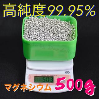 実用的な量 高純度マグネシウム 粒 ペレット 500g 純度99.95% DIY(洗剤/柔軟剤)