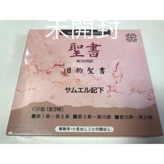 10072a★ 未開封 録音聖書CD 旧約聖書9 サムエル記・下(全3枚)(宗教音楽)