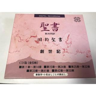 10073a★ 録音聖書CD 旧約聖書 1 創世記(全5枚)日本聖書協会(宗教音楽)