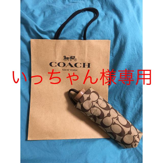 COACH(コーチ)の【いっちゃん様】コーチ 折畳み傘coach 紙袋つき レディースのファッション小物(傘)の商品写真