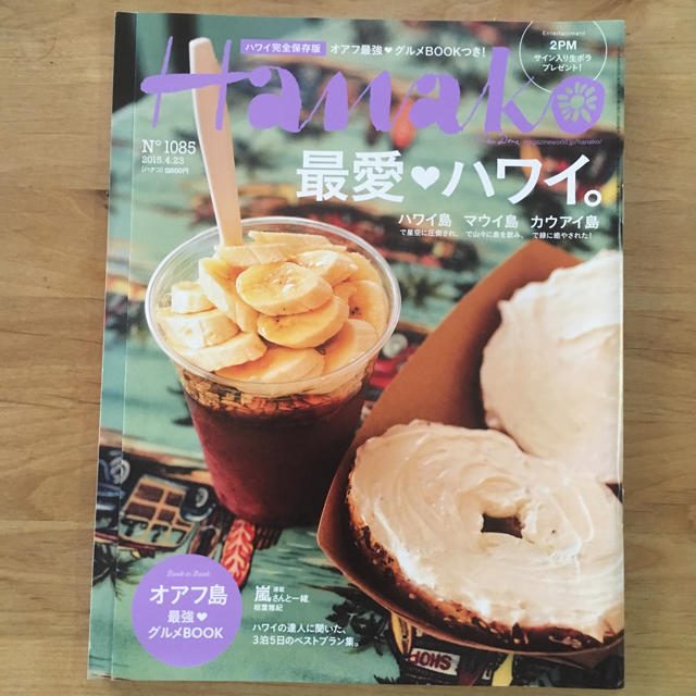 マガジンハウス(マガジンハウス)のHanako バックナンバー 2冊セット ハワイ エンタメ/ホビーの雑誌(アート/エンタメ/ホビー)の商品写真