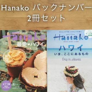 マガジンハウス - Hanako バックナンバー 2冊セット ハワイ