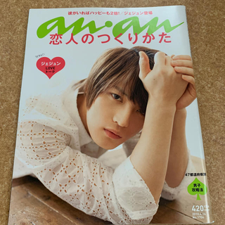 マガジンハウス - an・an (アン・アン) 2010年 4/14号