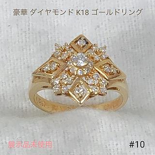 豪華 ダイヤモンド K18 ゴールド リング 指輪 送料込み(リング(指輪))