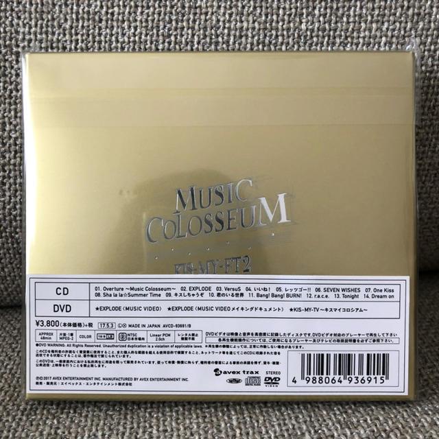 Kis-My-Ft2(キスマイフットツー)のMUSIC COLOSSEUM (初回限定盤A CD+DVD) エンタメ/ホビーのタレントグッズ(アイドルグッズ)の商品写真