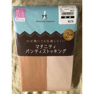 西松屋 - 西松屋マタニティストッキング〜再々値下げ〜