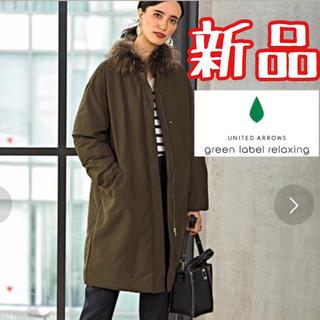 グリーンレーベルリラクシング(green label relaxing)のgreen label relaxing 新品 アウター ダウン カーキ コート(ダウンコート)