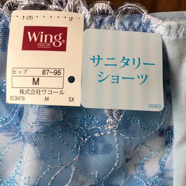 Wing(ウィング)のワコール  サニタリーショーツ レディースの下着/アンダーウェア(ショーツ)の商品写真