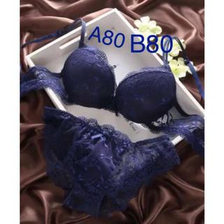 ブラジャー&ショーツの2点セットです。A80 B80青色(ブラ&ショーツセット)