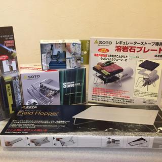 シンフジパートナー(新富士バーナー)のSOTO  レギュラーストーブセット(調理器具)