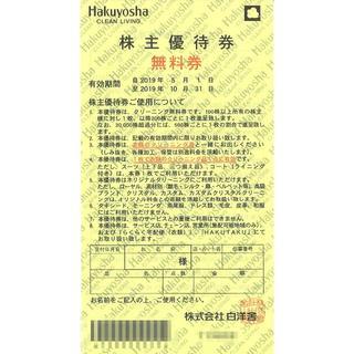 白洋舎 株主優待 クリーニング無料券10枚 / 有効期限:2019年10月31日(その他)