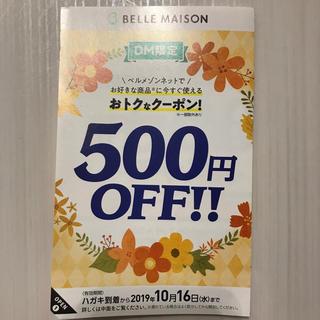 ベルメゾン(ベルメゾン)のベルメゾン 500円OFFクーポン(ショッピング)