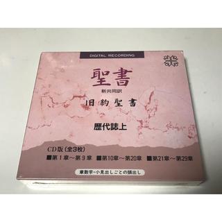 100712★録音聖書CD 旧約聖書12 歴代誌・上(全3枚)(宗教音楽)