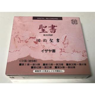 10014a★録音聖書CD 旧約聖書18 イザヤ書(全5枚)(宗教音楽)