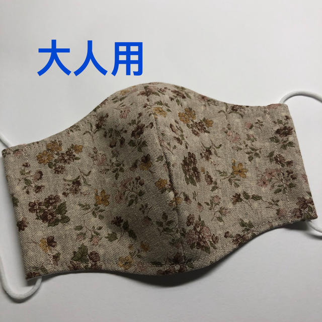 不織布 ロール マスク用 - 84★ハンドメイド★大人用・立体マスク★ブラウン花柄の通販