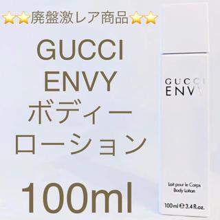 グッチ(Gucci)の⭐︎廃盤激レア商品⭐︎GUCCI ENVY ボディーローション 100ml(ボディローション/ミルク)