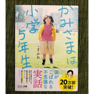 サンマークシュッパン(サンマーク出版)のかみさまは小学5年生(人文/社会)