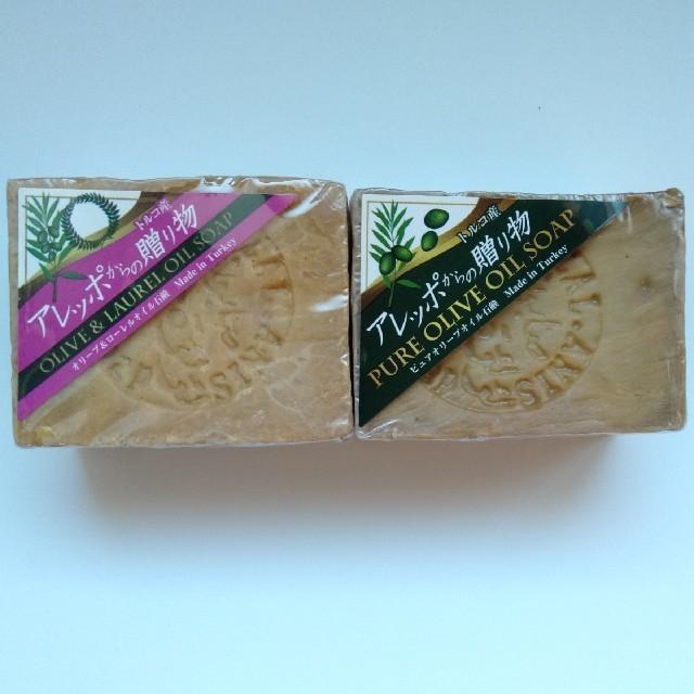 アレッポの石鹸(アレッポノセッケン)のアレッポからの贈り物  190g 2個 コスメ/美容のボディケア(ボディソープ/石鹸)の商品写真