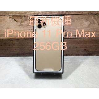 アイフォーン(iPhone)のiPhone 11 Pro Max 256GB 新品未使用(スマートフォン本体)