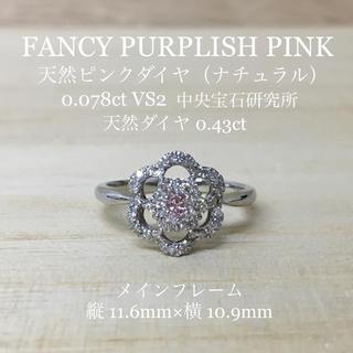 天然ピンクダイヤ 0.078ct VS2 リング ダイヤ 0.43ct 鑑定書(リング(指輪))